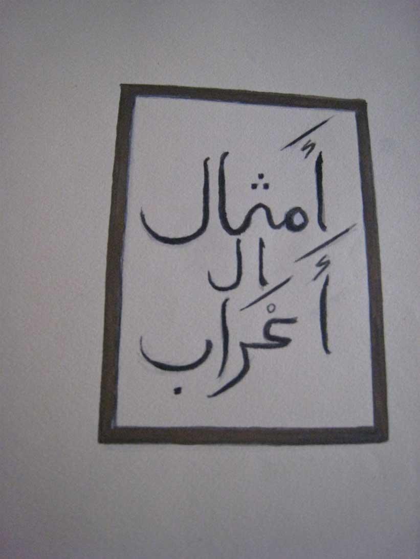 dessin proverbe arabe